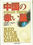 中国の赤い星〈上〉 (ちくま学芸文庫)