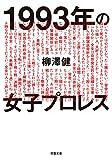 1993年の女子プロレス (双葉文庫)