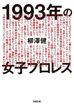 [柳澤健]の1993年の女子プロレス (双葉文庫)