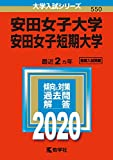 安田女子大学・安田女子短期大学 (2020年版大学入試シリーズ)