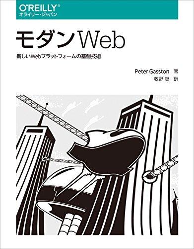 モダンWeb ―新しいWebプラットフォームの基盤技術の詳細を見る