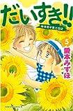 だいすき!!~ゆずの子育て日記~(5) (BE・LOVEコミックス)