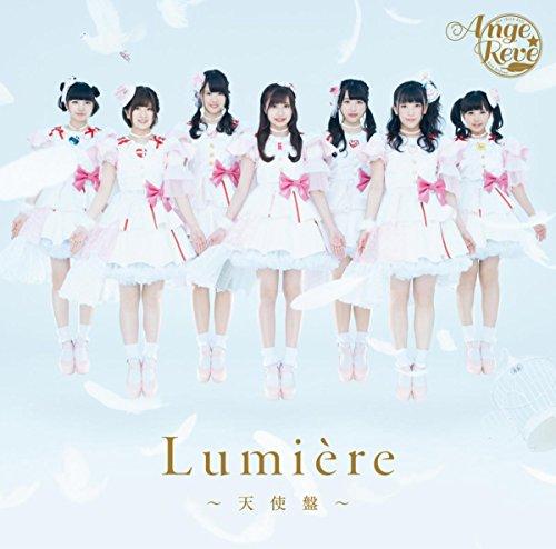 Lumiere(天使盤)