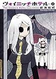 ヴォイニッチホテル(2) (ヤングチャンピオン烈コミックス)