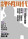 小説 野性時代 第169号 2017年12月号 (KADOKAWA文芸MOOK 171)
