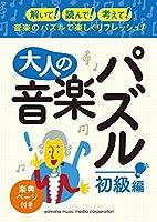大人の音楽パズル(初級編) 楽典ページ付き