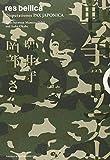 戦争のリアル Disputationes PAX JAPONICA