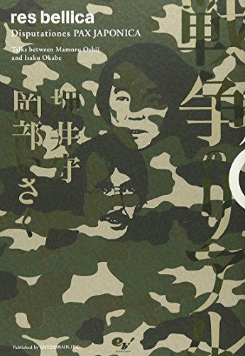 戦争のリアル Disputationes PAX JAPONICAの詳細を見る
