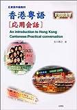 広東語中級教材 香港粤語 応用会話(CD2枚付)