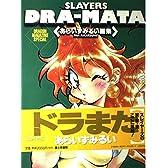 SLAYERS DRA‐MATA―あらいずみるい画集 (ドラゴンマガジンスペシャル)