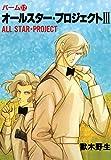 パーム (12) オールスター・プロジェクト III (ウィングス・コミックス)