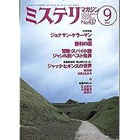 ミステリマガジン 1992年 9月号 作家特集=ジョナサン・ケラーマン/ジャック・ヒギンズの世界