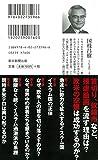 イスラム国の正体 (朝日新書) 画像