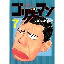 ゴリラーマン 新世紀リマスター(7) (ヤンマガKCスペシャル)