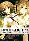 RIGHT×LIGHT11~黄昏の王と深緑の巨臣~ (ガガガ文庫)
