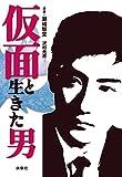 仮面と生きた男 (扶桑社BOOKS)
