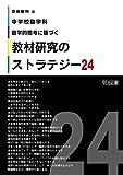 中学校数学科 数学的思考に基づく教材研究のストラテジー24