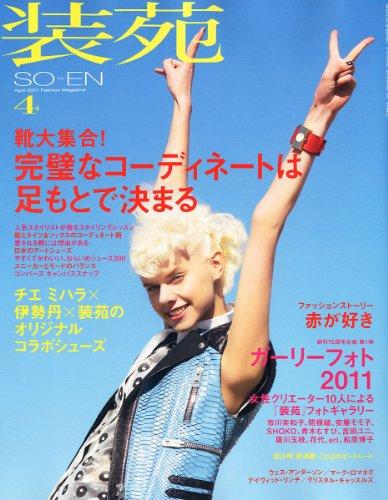 装苑 2011年4月号[雑誌]の詳細を見る
