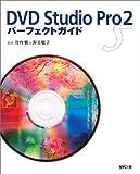 DVD Studio Pro 2 パーフェクトガイド