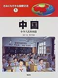 きみにもできる国際交流〈1〉中国