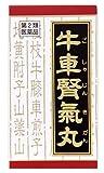 【第2類医薬品】「クラシエ」漢方牛車腎気丸料エキス錠 180錠