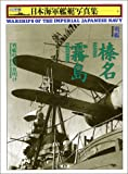 戦艦 榛名・霧島―戦艦時代の夜明け (ハンディ判日本海軍艦艇写真集)