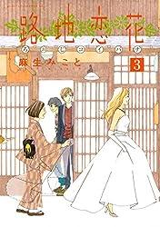 路地恋花(3) (アフタヌーンコミックス)