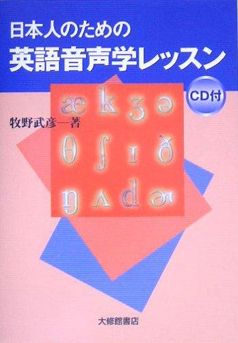日本人のための英語音声学レッスンの詳細を見る