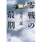 零戦の最期 (講談社プラスアルファ文庫)