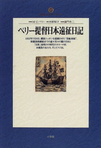 ペリー提督日本遠征日記 (地球人ライブラリー)の詳細を見る
