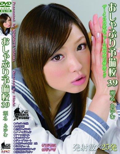 瀬名あゆむ(AV女優)