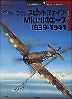 スピットファイアMk1/2のエース1939‐1941 (オスプレイ・ミリタリー・シリーズ―世界の戦闘機エース)