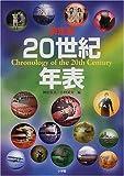 決定版 20世紀年表