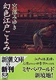 幻色江戸ごよみ (新潮文庫)