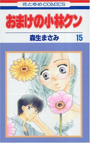 おまけの小林クン (15) (花とゆめCOMICS)の詳細を見る