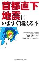 首都直下地震にいますぐ備える本