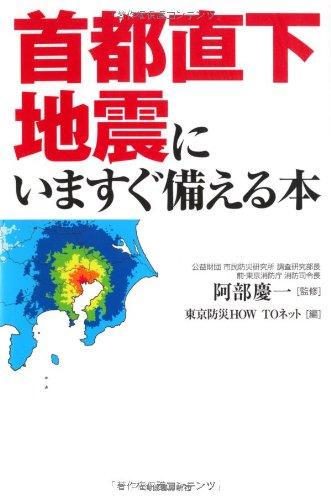 首都直下地震にいますぐ備える本の詳細を見る