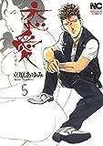 恋愛(いたずら) 5