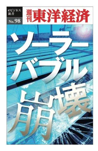 ソーラーバブル崩壊─週刊東洋経済eビジネス新書No.98 (週刊東洋経済eビジネス新書)