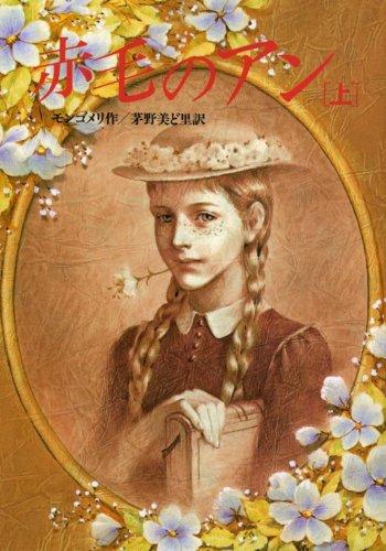 赤毛のアン〈上〉 (偕成社文庫)の詳細を見る