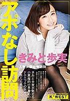アポなし訪問 きみと歩実 [DVD]