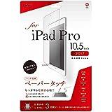 iPad Pro 10.5インチ 液晶保護フィルム ペーパータッチ 反射防止 気泡レス加工 43954