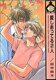 愛しあってる2人 / 田中 鈴木 のシリーズ情報を見る