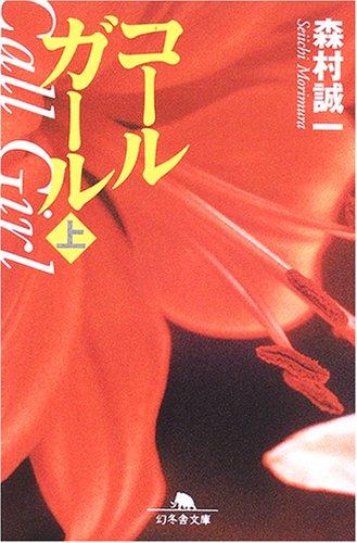 コールガール〈上〉 (幻冬舎文庫)の詳細を見る