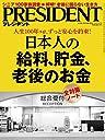 PRESIDENT (プレジデント) 2018年4/2号(日本人の給料 貯金 老後のお金)