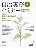 自治実務セミナー 2018年 04 月号 [雑誌]