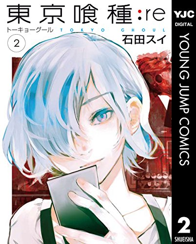 東京喰種トーキョーグール:re 2 (ヤングジャンプコミックスDIGITAL)の詳細を見る