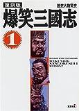 復刻版 爆笑三國志 1 (歴史人物笑史)