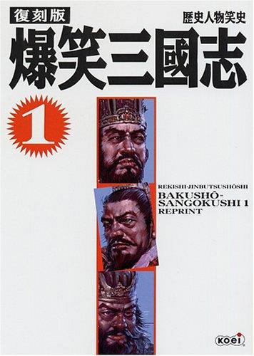 復刻版 爆笑三國志 1 (歴史人物笑史)の詳細を見る