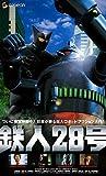 鉄人28号 [VHS]